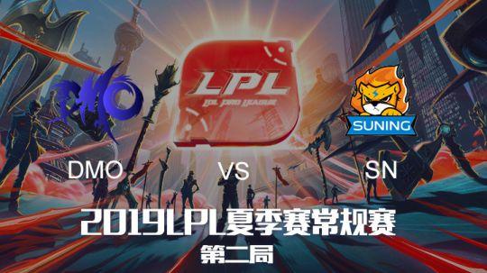 2019LPL夏季赛-常规赛-DMOvsSN-6.18-2