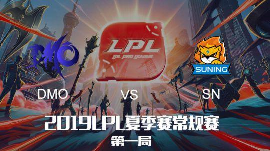 2019LPL夏季赛-常规赛-DMOvsSN-6.18-1