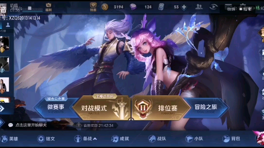 国服蔡文姬