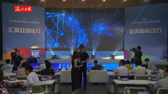 【直播时刻】浙江数字经济创业创新峰会 20190618 13点场
