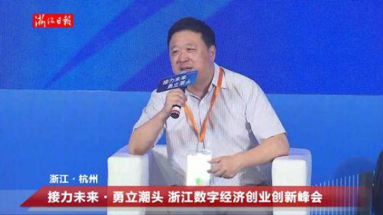 浙江数字经济创业创新峰会 2019-06-18 15点场