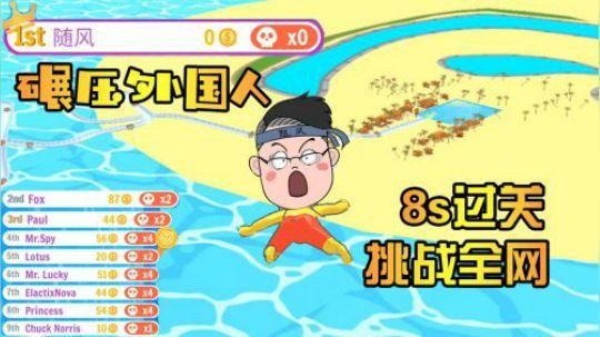 我就耍一哈:水上乐园挑战全网最快纪录!老外还想跟我比滑梯?
