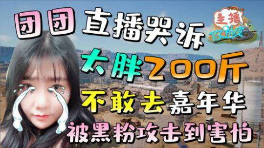 团团哭诉不敢去嘉年华原因:200斤不想恶心大家,求别人身攻击