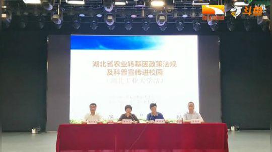 湖北省农业转基因政策法规及科普宣传进校园 2019-06-18 14点场