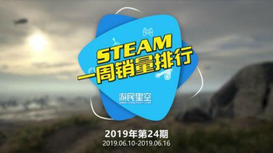 2019第二十四周Steam销量排行榜 赛博朋克2077登顶