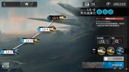 明日方舟(邪恶辰少出品)第四十八集 LS-5歼灭战演习