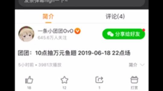 凉凉妹纸发布了一个斗鱼视频2019-06-19