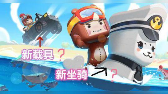 迷你世界新版本到来,什么这是新载具和新坐骑?