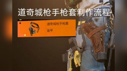 《全境封锁2》新奇特装备道奇城枪手枪套制作流程