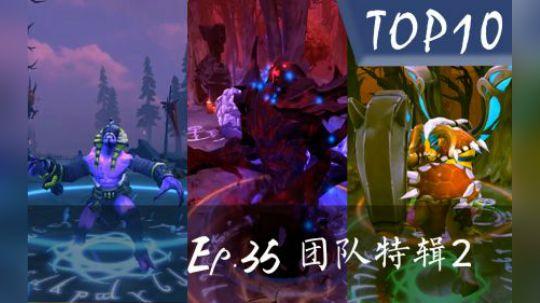 DOTA2【迟小超 Top10】Ep.35 团队特辑2
