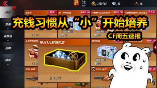 周五速报:每月一元超值礼盒为何只能用现金买?背后阴谋多多!
