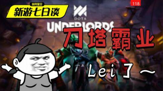 新游七日谈:《刀塔霸业》他lei了 118