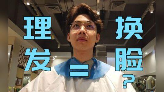 菊花花vlog02:去找tony老师理发,打呼呼