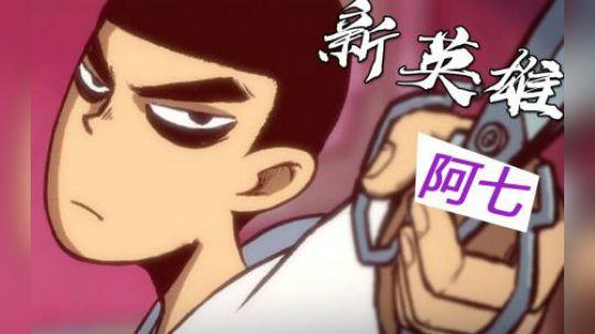 【非人学园】联动《刺客伍六七》 阿七竟然可以变身野怪?!