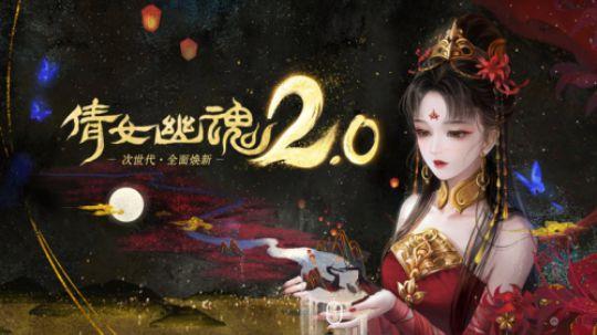 倩女幽魂2.0-女射手男侠客全新迭代