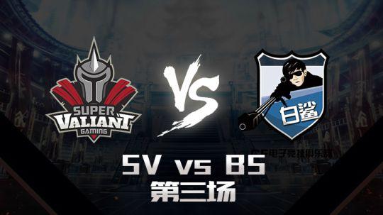 CFPL季后赛7月5日 SV vs BS 第三场