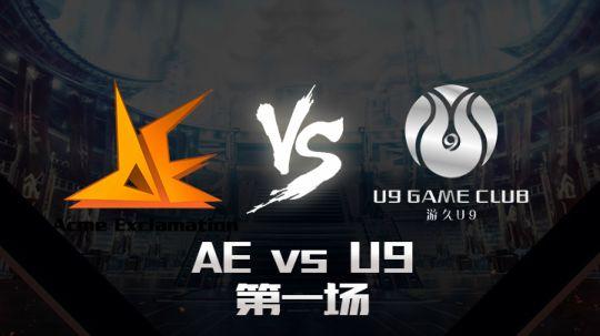 CFPL季后赛7月6日 AE vs U9 第一场