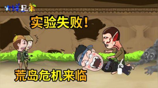 CF火线兄弟第三季01:幽灵岛突发异变,火线兄弟遭遇生化危机