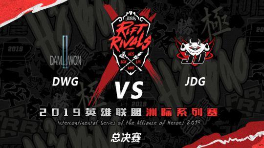 2019亞洲對抗賽-總決賽-DWGvsJDG-7.7
