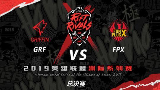 2019亞洲對抗賽-總決賽-GRFvsFPX-7.7