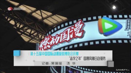 """第十五届中国国际动漫游戏博览会开幕 """"志学之年""""国漫风潮日趋"""