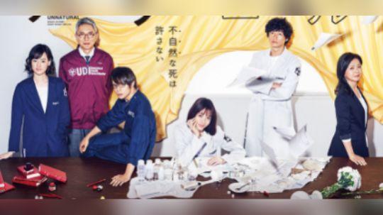 《非自然死亡》(日语名:アンナチュラル)是日本TBS电视台播出的医学悬疑剧,这部剧在探究死因的同时,也站在更高的角度映射社会现象,也正是因为如此才有了9.2的豆瓣评分。