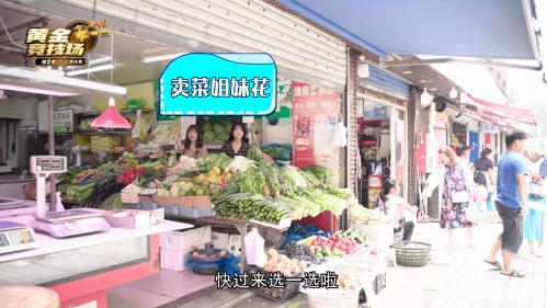 姐妹花卖瓜,自卖自夸【黄金竞技场】