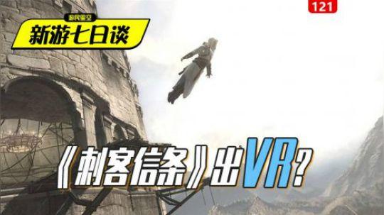 新游七日谈:《刺客信条》出VR?一般人可不敢玩 121