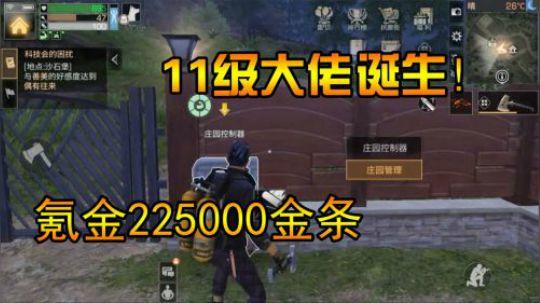 明日之后:升11级庄园的代价是22万5000金条!