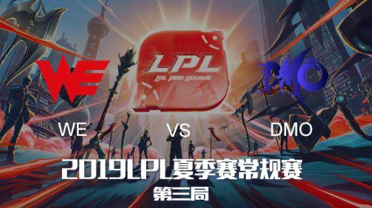 2019LPL夏季赛-常规赛-WEvsDMO-7.16-3