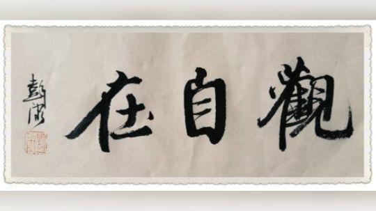 颜真卿楷书《多宝塔碑》秀美刚劲,清爽宜人,有简洁明快,字字珠玑之感。用笔丰厚遒美,腴润沉稳;结体严谨周密,紧凑规整,平稳匀称,又碑版精良,存字丰富,是学颜体的入门之碑。