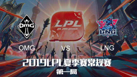 2019LPL夏季赛-常规赛-OMGvsLNG-7.17-1