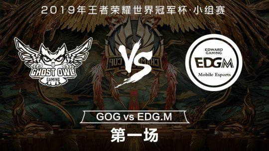 【世冠小组赛】GOG vs EDG.M 第一局-7.17