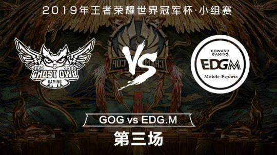 【世冠小组赛】GOG vs EDG.M 第三局-7.17