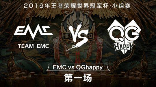 【世冠小组赛】EMC vs QGhappy 第一局-7.17
