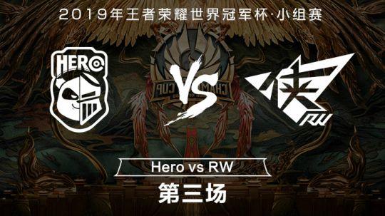 【世冠小组赛】Hero vs RW侠 第三局-7.17