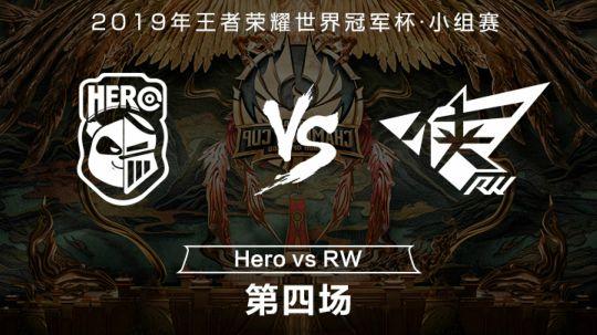 【世冠小组赛】Hero vs RW侠 第四局-7.17
