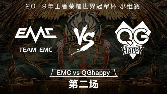【世冠小组赛】EMC vs QGhappy 第二局-7.17
