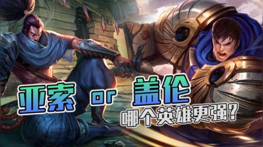 LOL:神装盖伦vs神装亚索,哪个英雄更强?