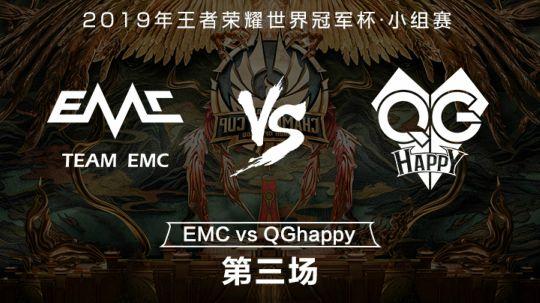 【世冠小组赛】EMC vs QGhappy 第三局-7.17