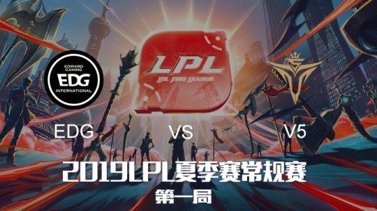 2019LPL夏季赛-常规赛-EDGvsV5-7.17-1