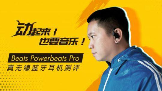 动起来!也要音乐!Beats Powerbeats Pro