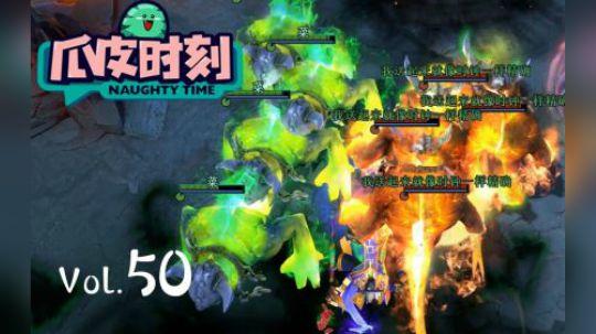 DOTA2【瓜皮时刻】Vol.50 地狱焱大战地狱燚
