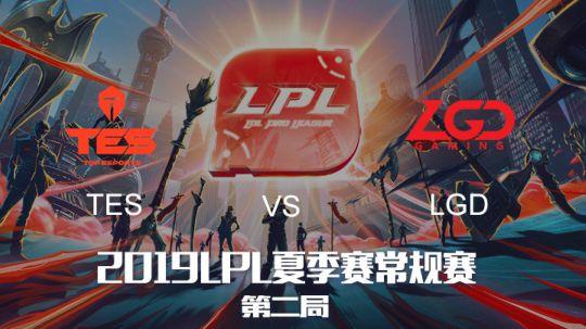 2019LPL夏季赛-常规赛-TESvsLGD-7.19-2