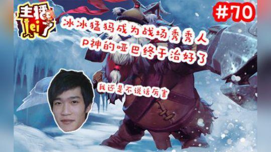 DOTA2【主播LEI了】第70期:冰冰猛犸成为战场秀秀人