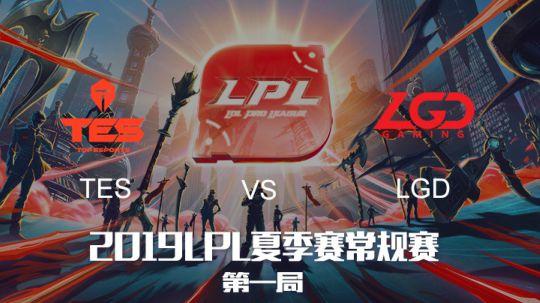 2019LPL夏季赛-常规赛-TESvsLGD-7.19-1