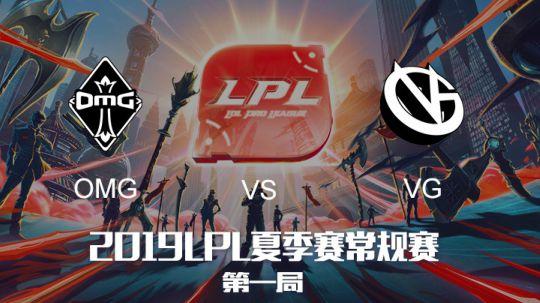 2019LPL夏季赛-常规赛-OMGvsVG-7.19-1
