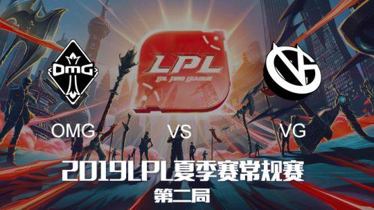 2019LPL夏季赛-常规赛-OMGvsVG-7.19-2