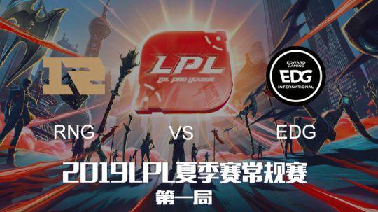 2019LPL夏季赛-常规赛-EDGvsRNG-7.20-1