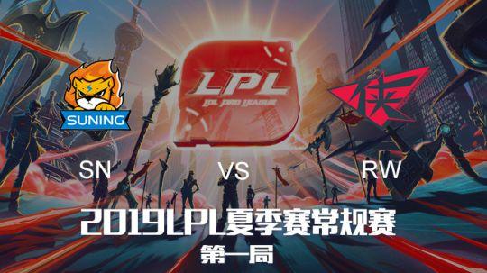 2019LPL夏季赛-常规赛-RWvsSN-7.20-1
